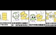 10則「會讓你終於找到快樂」的快樂真諦漫畫!#10你「不需要」快樂!