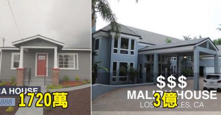他們決定比較「1700萬 vs 4000萬 vs 3億豪宅」的室內裝潢。3億豪宅的主衛浴真的讓人不要不要的啊!
