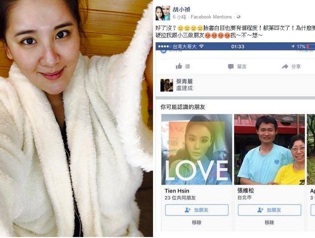 臉書雞婆狂推薦「小三」給小禎當朋友,她這麼說...
