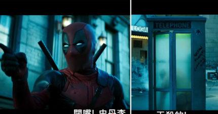 《死侍2》超黑暗預告片正式推出「2:18還有羅根彩蛋!」整個影片都是「死侍屁屁」!(影片)