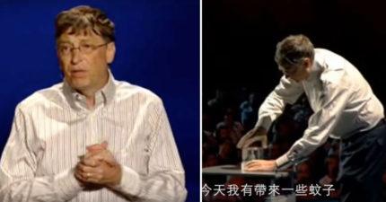 比爾蓋茲演說到一半釋放出一群蚊子去咬聽眾,他說:「沒理由只有窮人才該有這樣的體驗」。(影片)