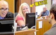 男友走進受審,法官對男友說:「你被控告,讓她侵入你的心」。女書記官意識「我就是受害者」幸福到爆!(影片)