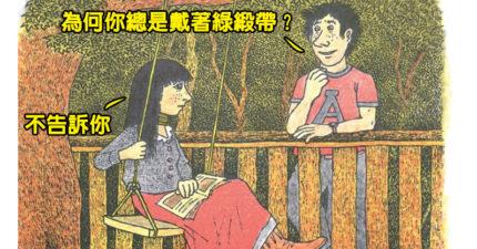 愛人不肯把脖子緞帶拿下「結婚也不肯」過世前終於拿掉變「驚悚獵奇結局」