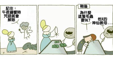 10張會讓你心中「迪士尼完全崩壞」的爆笑漫畫 想找到「玻璃鞋主人」先滑再說!