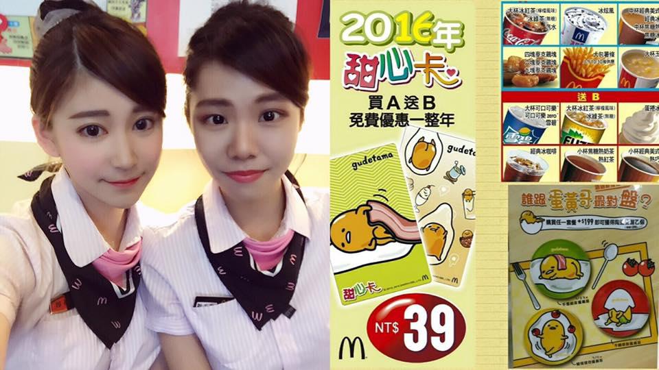 7大盤點「麥當勞神級正妹女店員」!#4空靈美少女「麥當勞之花」粉絲衝破28萬!