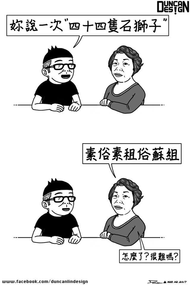 插畫家Duncan畫出溫馨漫畫,阿嬤的回答被人砲轟「歧視味重」取消追蹤。