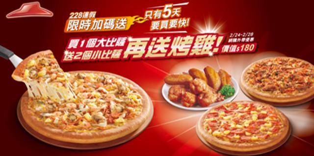 pizza_hut_incident.jpg