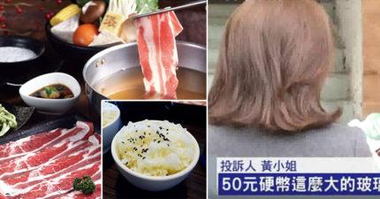知名火鍋店吃白飯吃到「跟50元硬幣一樣大碎玻璃」!女客人氣投訴「邊吃邊吐血」還被當場趕走!(新增業者回應)