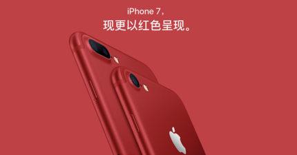iPhone 7限定新色搶先登場陸網友超樂「中國紅」!蘋果官方淡定打臉:「是愛滋紅。」