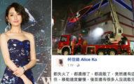 信義威秀驚傳失火!柯佳嬿目擊火災爆氣PO文:「台灣人這種心態要不得!」