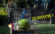 他將「2萬伏特」的電力「注入西瓜」後,瘋狂畫面讓人不能再更紓壓了! (影片)