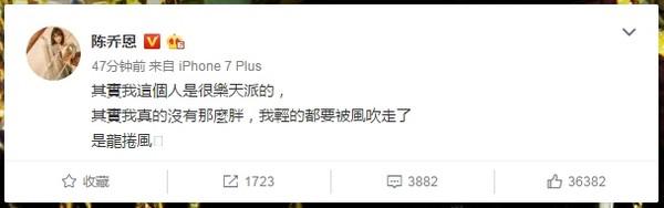 陳喬恩開工胖一圈被酸「得罪造型師」,高EQ回應:「都要被風吹走了」!