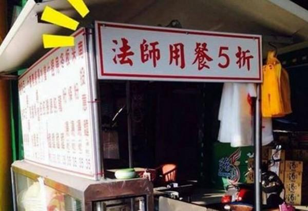 功德麵攤招牌「法師用餐5折」!網友:「戰士打幾折?」