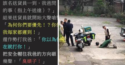 宅急便送貨員下跪事件,知情人士站出來「捍衛」被指控的夫妻!網友:「被打活該!」