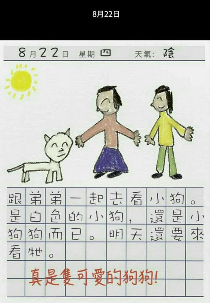 手繪日記《禁日》結局超展開 「會說話的狗」有天再也不動了