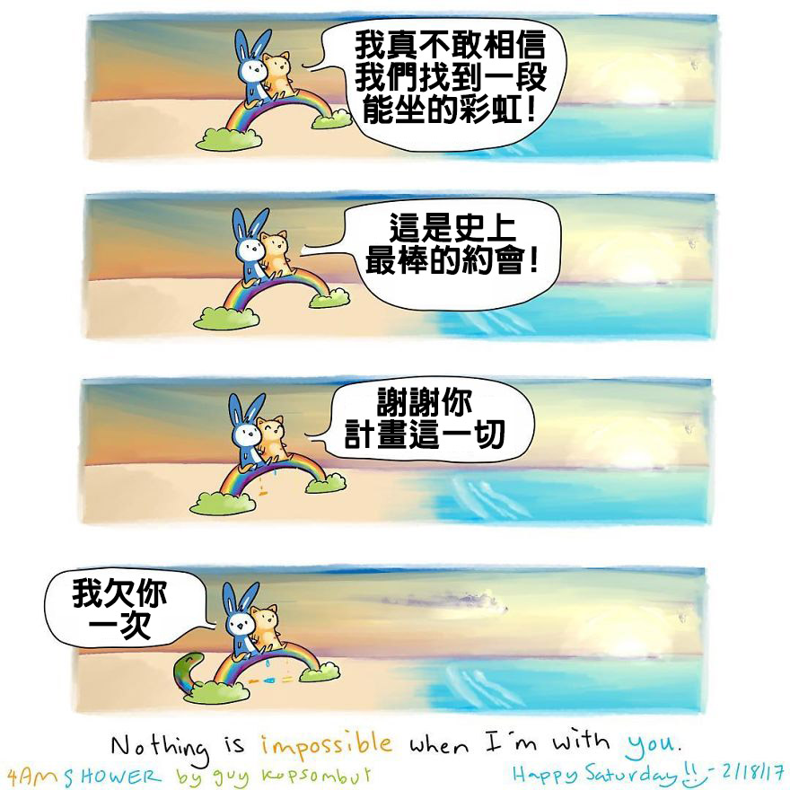 10張「內心沒有愛的人絕對看不懂」的暖心動物漫畫 空氣變甜都是因為你!