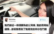 她開Uber看GPS發現「載到男友小三」,男友「為了一個X子」編出的謊言太扯!結局超爽!