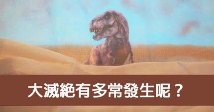 滅掉恐龍的「生物大滅絕」會再發生,科學家表示:「第二次的大滅絕幾千年前已經開始了...」