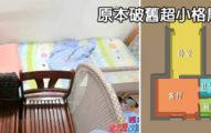 日本神之手建築師將「13坪大房子改造出6房1廳1廚1衛」,超狂「三段椅」變成3種家具!