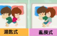 10個情侶睡姿背後代表的「兩人真實感情狀況」!#8可看出誰有主導權喔!