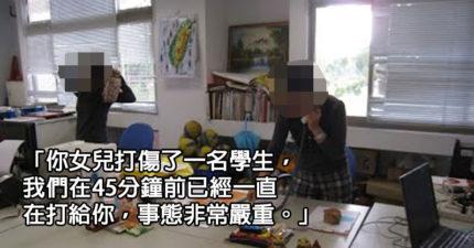 媽媽接到老師電話「你女兒打傷男同學」 到校後媽媽超完美處理讓校長快跪了!