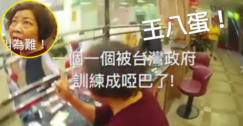 暴走阿嬤拿台灣護照用台語說「我們美國人...」,最後走掉時大罵「王八蛋」網友:「為什麼要報名號...」
