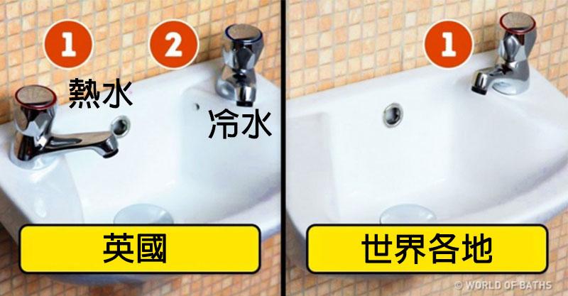 為什麼「英國會有兩個水龍頭」?超多好處台灣也該學學!