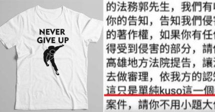 攝影師說「柯P跌倒T Shirt」侵權,業者霸氣回「有家這段字所以不算侵權」