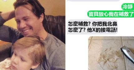 讓爸爸跟孩子獨處的下場!他「把兒子頭髮剪壞」老婆暴怒,搬出「神補救」老婆氣到心臟停...