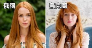 30個「世界各地的最美天生紅髮美女」。還讓不讓人活了?!
