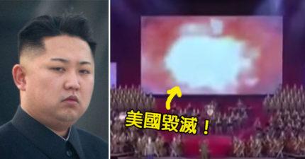 北韓投核彈把美國炸爛!北韓國慶日「勝利影片」曝光,但仔細看後發現可能不用打仗了!
