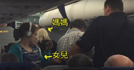 聯航超黑歷史挖出「趕自閉兒童下機」,機長:「正在安靜看影片的她造成全機威脅」。(影片)