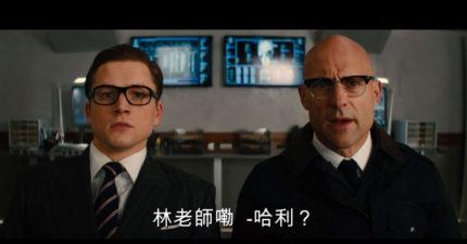 《金牌特務2》正式預告出爐,1:27「哈利」出現面貌大變他們嚇壞!
