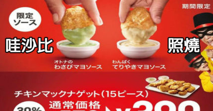 麥當勞最新推出「成人哇沙比醬」和「調皮照燒醬」!但一定要這段時間才能吃到喔!