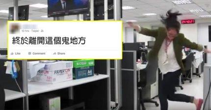 女子臉書PO「終於離開鬼地方」被前公司起訴,但因為「沙發擺設」讓她不被起訴!