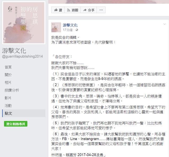 26歲才女作家林奕含猝逝「遺作是真的」。出版社PO父母聲明:遭「補習班名師誘姦」。