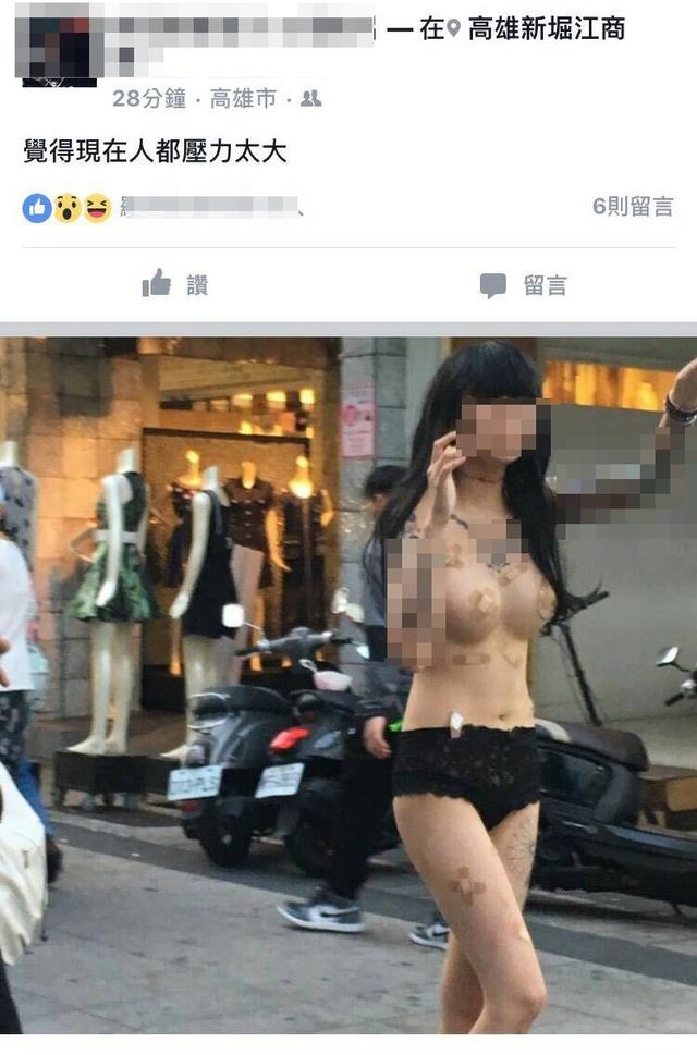 正妹「乳首貼OK蹦」出沒高雄商圈,這些照片成功引出「社會噁心真相」。