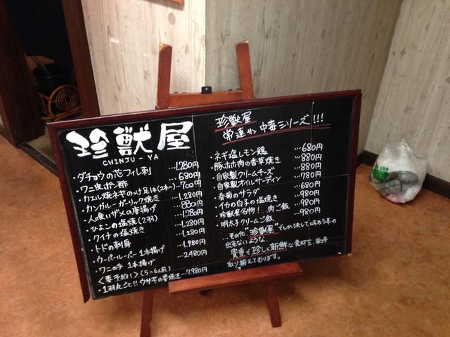 日本超夯餐廳「珍獸屋」食材全都會讓你「崩潰腿軟」!照片中這道已經是最不可怕的了!(15道)