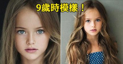 2年前紅遍全球的「9歲最美女孩」,現在11歲「美翻天」已經是個小大人了!但網友罵:「不是天使」!