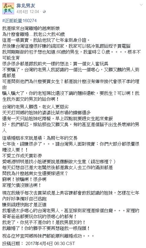 越南新娘怒嗆「台灣老男人又髒又醜」,「惡婆婆比蟑螂多」而且他們說孝順只是理由!