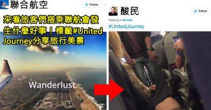 暴力拖客事件,網友看不下去「群起PO爆回應」把聯航的假美好廣告打爆!(9張)