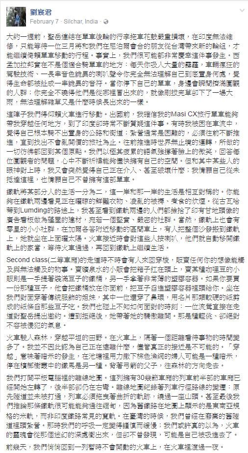 劉宸君2月最後一次「印度遊記」,成熟又細膩的文筆「美到令人窒息」!