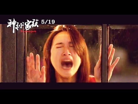 林依晨新片遭性侵「家人拒報案」滅門真相曝光,「為愛復仇」結局超反轉網嚇壞網友。(影片)