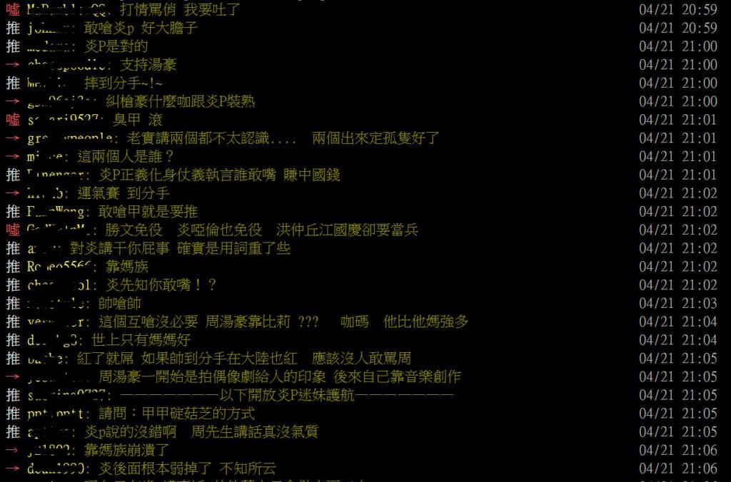 炎亞綸在周湯豪臉書上狠嗆「什麼資格?」,周湯豪直接回「婊子別來瞎搞!」。(更新周湯豪最新回應)
