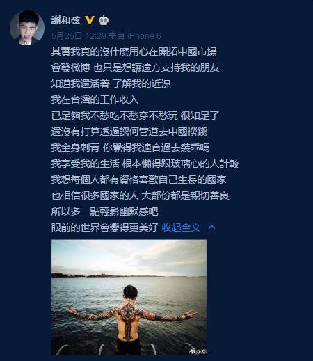 謝和弦嗆「不去中國撈錢」遭陸網軍圍剿!他霸氣「一句話回擊」讓玻璃心碎滿地!