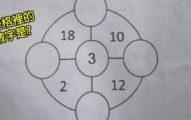 超過90%的人都解不出來的「新加坡小學1年級」的數學題,讓網友們的腦都快攪爆了!