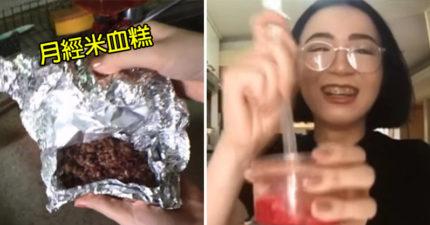 超狂女子用自己的「經血做米血糕」給男友,他拿起靠近嘴邊那一刻...!