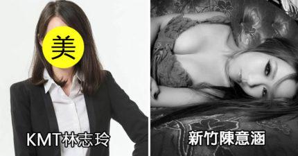國民黨「嬌」點眾多!史上最正黨代表「KMT林志玲 VS 新竹陳意涵」美照曝光網暴動!