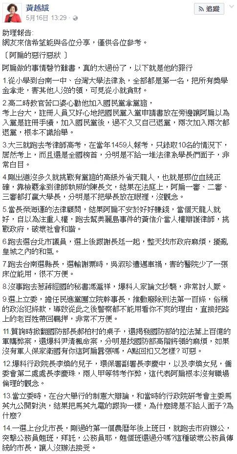 網友怒揭阿扁「35條惡行惡狀」,#1「小學就開始貪汙」網心酸:真的太可惡!