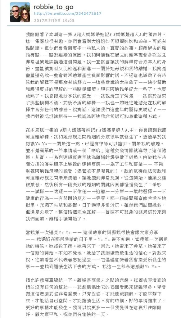 馬雅舒遭逼問「離婚吳奇隆原因」,揭開小三真相「願為洋老公去死」!
